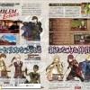 3DS『ファイアーエムブレム Echoes』新キャラ&新システムの情報が判明!