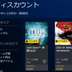 【PS Plus】ディスカウントにて『GOD OF WAR III Remastered』&『Until Dawn』が100円に!