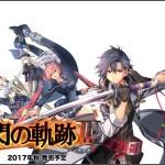 [更新:詳細追記]PS4『閃の軌跡III』発売日が9月28日に決定!