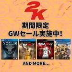 【PS Store】2K作品が最大75%OFF!『バイオショックコレクション』『XCOM 2』『ボーダーランズ ダブルデラックス コレクション』など