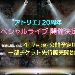 ガスト『アトリエ』20周年スペシャルライブの開催を告知!詳細は4月7日に公開