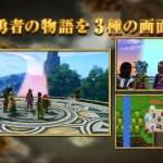 PS4/3DS『ドラゴンクエストXI 過ぎ去りし時を求めて』各バージョンPV&2機種混合PVが公開!クリアまでのプレイ時間は約50時間と判明