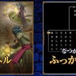 『ドラゴンクエストXI』自由な育成が楽しめる「スキルパネル」と懐かしの機能「ふっかつのじゅもん」の詳細が公開!