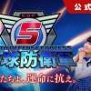 PS4『地球防衛軍5』公式生番組第3回が5月1日に放送決定!