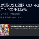 PS4『不思議の幻想郷TOD -RELOAD-』本編をエンディングまで遊べる体験版が配信開始!