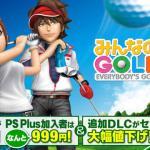 【PS Store】PS3/Vita『みんなのGOLF 6』DL版が1,498円、PS Plus加入者なら999円に!DLCもセットで大幅値下げ