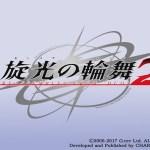 """""""旋光の輪舞""""リブート!PS4/PCでシリーズ最新作『旋光の輪舞2』2017年夏リリース決定"""