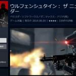 【PS Plus】PS4『ウルフェンシュタイン:ザ ニューオーダー』が100円で販売中!