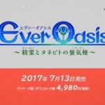 グレッゾ開発の3DS向けアクションRPG『エヴァーオアシス ~精霊とタネビトの蜃気楼~』7月13日に発売決定!