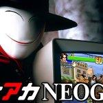 Switch版『アケアカNEOGEO』シリーズが好調!全世界累計で20万ダウンロード突破