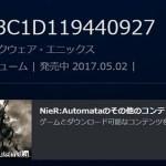『NieR: Automata』前作キャラ衣装と闘技場でのバトルが楽しめるDLCが配信開始!amazarashiコラボMV「命にふさわしい」も収録