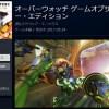 【PS Store】PS4『オーバーウォッチ ゲームオブザイヤー・エディション』販売開始!6/6までは40%OFF