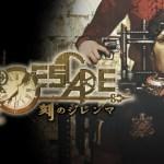 シリーズ完結編『ZERO ESCAPE 刻のジレンマ』PS4版が8月17日発売決定!