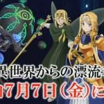 『アクセル・ワールド VS SAO』大型DLC「異世界からの漂流者」7月7日配信決定