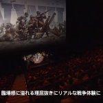 『コール オブ デューティ ワールドウォーII』世界同時公開イベントの日本語字幕入り映像が公開!