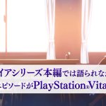 Vita『グリザイアの果実 -SIDE EPISODE-』プロモーションムービー公開!