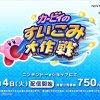 3DS『カービィのすいこみ大作戦』7月4日配信開始!紹介映像も公開に