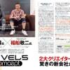 レベルファイブ日野氏とcomcept稲船氏が新スタジオ「LEVEL5 comcept」を設立。第一弾タイトルは『ドラゴン&コロニーズ』