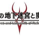 【PS Store】『ルフランの地下迷宮』『夜廻』『深夜廻』のセールが開始!