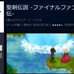 【PS Store】PS Vita『聖剣伝説 -FF外伝-』半額セールが開始!