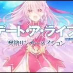 PS4『デート・ア・ライブ 凜緒リンカーネイション HD』プロモーションムービー公開!