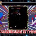 本日配信開始!Switch『ナムコミュージアム』ローンチPVが公開!