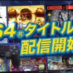 【PS Now】PS4タイトル配信開始&利用権ディスカウントキャンペーン紹介映像が公開!