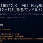 【PS Store】「PS Plus 12ヶ月利用権」に『龍が如く極』本編が付いてくる数量限定商品が販売開始!
