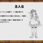 『ドラゴンクエストXI』鳥山明氏へのキャラクター発注内容が公開!