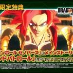 『ドラゴンボール ゼノバース2 for Nintendo Switch』第2弾PVが公開!