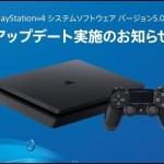 "PS4「システムソフトウェア バージョン5.00 ""NOBUNAGA""」新機能が発表!"