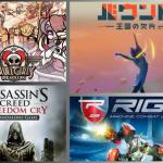 【PS Plus】9月フリープレイ『スカルガールズ2ndアンコール』『RIGS』『バウンド』提供決定!『アサシンクリード自由の叫び』90%OFFも