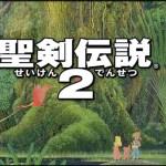 『聖剣伝説2』3Dリメイク版がPS4/PS Vitaで発売か。PlayStation公式からリーク