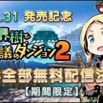 『世界樹と不思議のダンジョン2』期間限定で全DLCが無料配信決定!