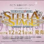 PS4『アイドルマスター ステラステージ』12月21日発売決定!