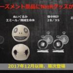 『NieR』グッズがアミューズメント景品として12月以降より順次登場!
