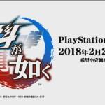[更新:動画追加]PS4『北斗が如く』発売日が2018年2月22日に決定!