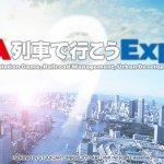PS VR対応の最新作『A列車で行こうExp.(エクスプレス)』発表!更新:発売日は12月21日