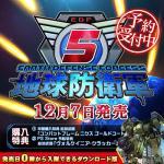 【PS Store】『地球防衛軍5』予約開始!シーズンパス付属「デジタルプレミアムエディション」も用意