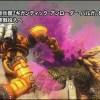 PS4『地球防衛軍5』第5弾PV「バルガ起動」&『地球防衛軍4.1 ウイングダイバー・ザ・シューター』PV公開!