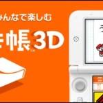 3DS『うごくメモ帳3D』の有料サービス「ワールドうごメモギャラリー」2018年4月2日をもってサービス終了