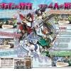 日本一ソフトウェア新作アクションRPG『あなたの四騎姫教導譚』ファミ通誌面サンプル&スクリーンショット3枚が公開!