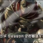 3DS『進撃の巨人2 ~未来の座標~』TVCM第2弾が公開!