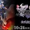 PS4『ディシディアファイナルファンタジーNT』公式生放送が10月24日21時より配信決定!