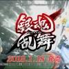 PS4/Vita『銀魂乱舞』連続CM第1話「紅桜篇」公開!