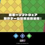 日本一ソフトウェア新作『あなたの四騎姫教導譚』PS4/Switch/Vitaで2018年1月25日発売![更新:詳細追記]