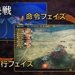 PS4/Switch/PC/スマホ『信長の野望・大志』第2弾PVが公開!