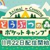 スマホ『どうぶつの森 ポケットキャンプ』配信日が11月22日に決定!