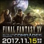 『ファイナルファンタジーXV オンライン拡張パック:戦友』配信日が11月15日に決定!