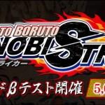PS4『NARUTO TO BORUTO シノビストライカー』クローズドβが12月実施へ。参加者5,000名を募集中